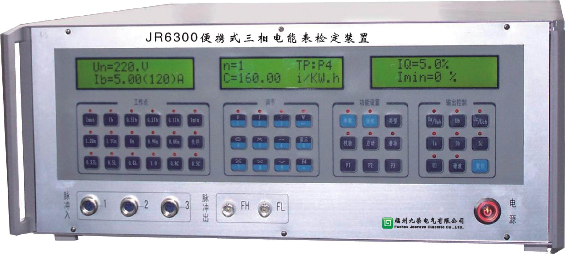 JR6300便携式三相电能表检定装置
