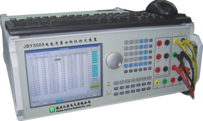JBY3005电能质量分析仪检定装置
