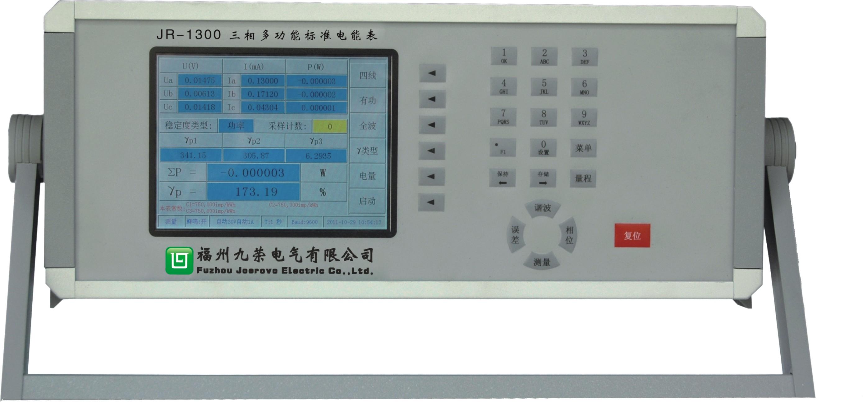 JR1300 三相多功能标准电能表