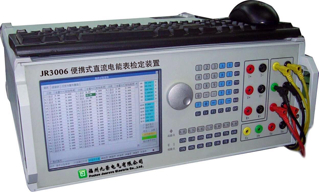 JR3006便携式直流电能表检定装置